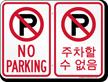 No Parking Symbol Sign In English + Korean