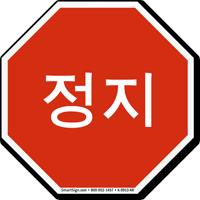 Korean STOP Sign