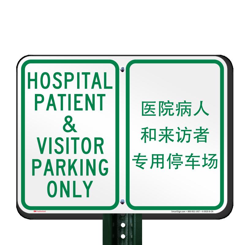 Hospital Patient & Visitor Parking Sign
