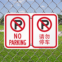 No Parking Symbol Signs In English + Chinese