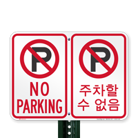 No Parking Symbol Signs In English + Korean