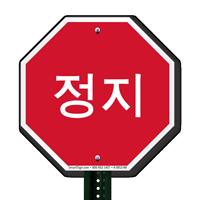 Korean STOP Signs