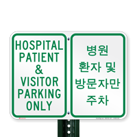 Hospital Patient & Visitor Parking Korean/English Bilingual Sign