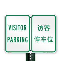 Visitor Parking Signs In English + Chinese