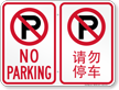 No Parking Symbol Sign In English + Chinese