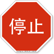 Chinese Octagon STOP Sign