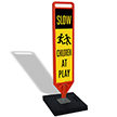 FlexPost Slow Children At Play Paddle Portable