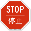 Chinese/English Bilingual STOP Sign
