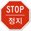 STOP Korean/English Bilingual Sign