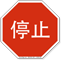 Chinese STOP Sign